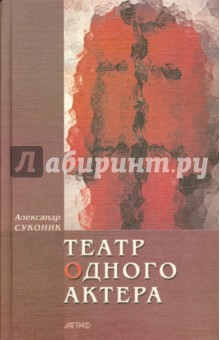 Обложка книги Театр одного актера