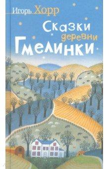 Сказки деревни Гмелинки