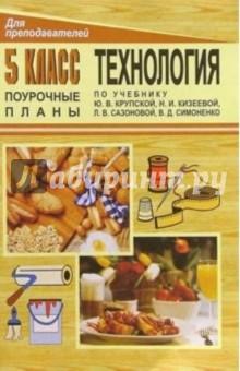 Бобунова И. Технология. 5 кл: Поурочные планы по учебнику Ю.В.Крупской и др.