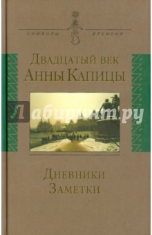 Обложка книги Двадцатый век Анны Капицы
