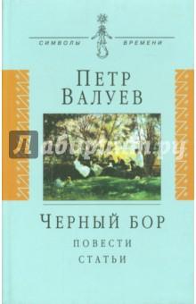 Обложка книги Черный бор