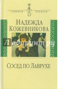 Обложка книги Сосед по Лаврухе