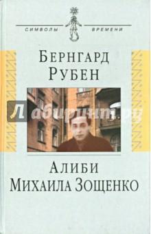 Обложка книги Алиби Михаила Зощенко