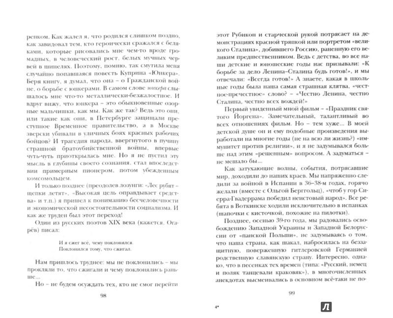 Иллюстрация 1 из 6 для Записки простодушного - Владимир Санников | Лабиринт - книги. Источник: Лабиринт