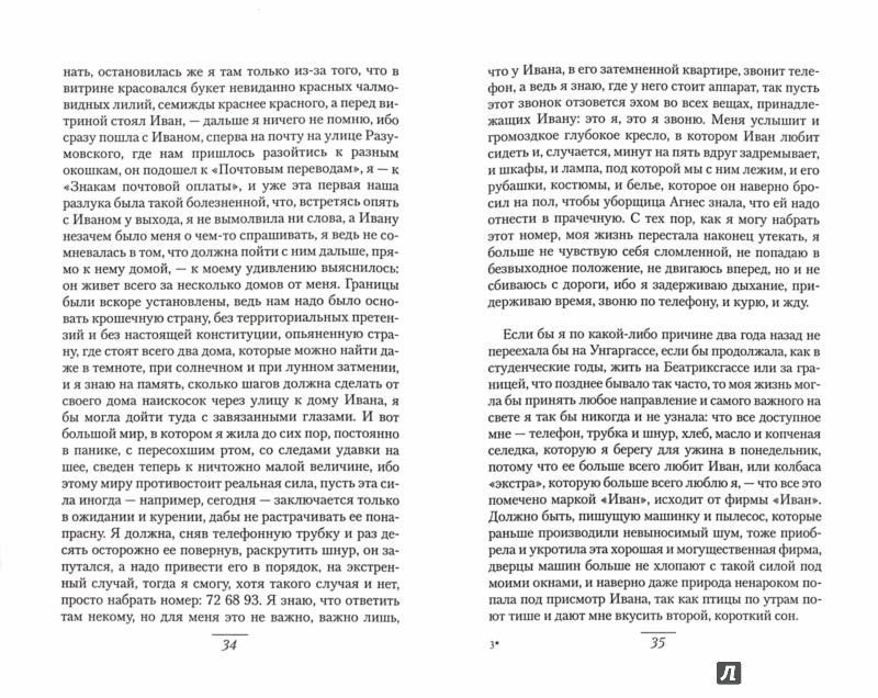 Иллюстрация 1 из 5 для М'алина - Ингеборг Бахман | Лабиринт - книги. Источник: Лабиринт