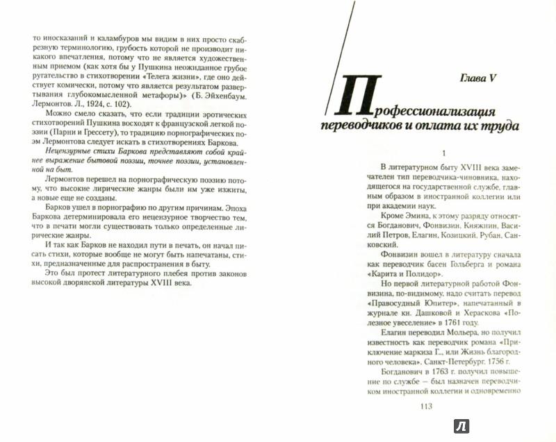 Иллюстрация 1 из 5 для Словесность и коммерция - Гриц, Тренин, Никитин   Лабиринт - книги. Источник: Лабиринт