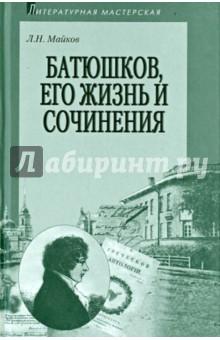 Обложка книги Батюшков, его жизнь и сочинения