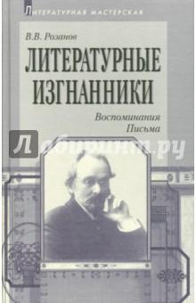 Обложка книги Литературные изгнанники. Воспоминания. Письма