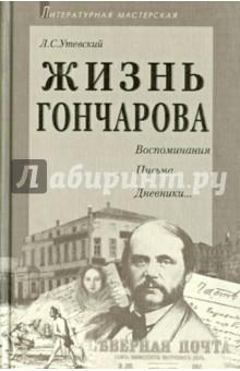 Обложка книги Жизнь Гончарова