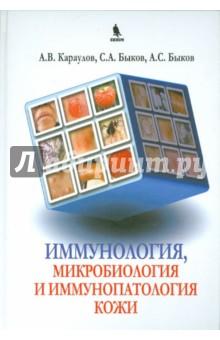 Иммунология, микробиология и иммунопатология кожиДругое<br>Книга содержит иллюстративный материал (около 300) по иммунопатогенезу бактериальных, вирусных, грибковых и протозойных инфекций. Представлены данные последних лет по иммунитету, микробиологии и иммунопатологии кожи; данные по иммуномодуляторам. Описаны и даны цветные схемы противобактериального, противовирусного, противогрибкового, противопротозойного, противоопухолевого и трансплантационного иммунитета. Даны современные иллюстрации, особенности патогенеза, клиники и лечения аутоиммунных и аллергических болезней. <br>Издание предназначено для врачей различного клинического профиля, для системы послевузовского профессионального образования врачей, а также для студентов старших курсов медицинских вузов.<br>