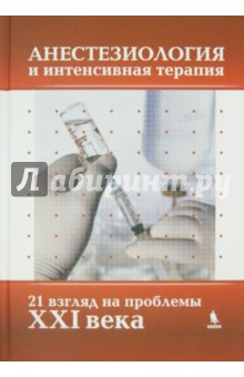 Анестезиология и интенсивная терапия. 21 взгляд на проблемы XXI века