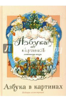 Бенуа Александр Николаевич Азбука в картинах