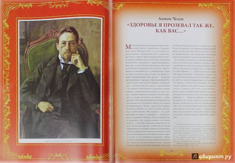 Иллюстрация 1 из 10 для Тайны великих (кожа) - Тадеуш Климович | Лабиринт - книги. Источник: Лабиринт