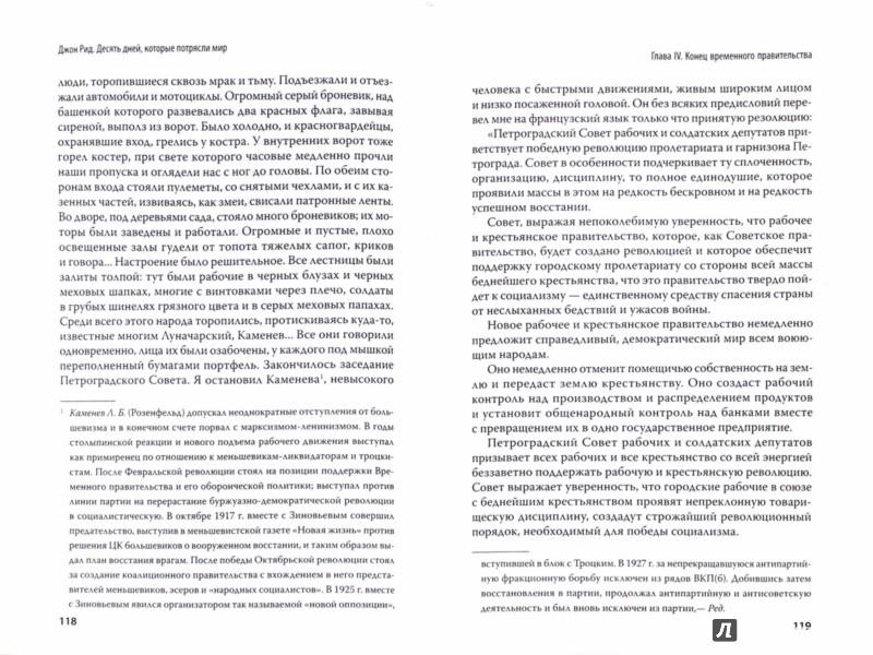 Иллюстрация 1 из 21 для Неизвестная революция. Сборник произведений Джона Рида - Н. Стариков | Лабиринт - книги. Источник: Лабиринт