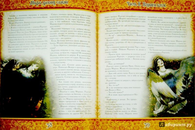 Иллюстрация 1 из 6 для Мифы древних славян - Александр Иликаев   Лабиринт - книги. Источник: Лабиринт