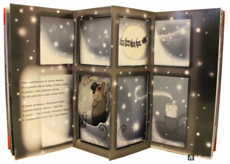 Иллюстрация 1 из 36 для Новогодняя ночь. Мышиная сказка - Кларк Мур | Лабиринт - книги. Источник: Лабиринт