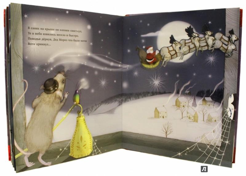 Иллюстрация 2 из 2 для Новогодняя ночь. Мышиная сказка - Кларк Мур | Лабиринт - книги. Источник: Лабиринт