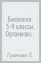 Громова Любовь Анатольевна Биология. 5-9 класс. Методическое пособие. ФГОС (+CD)
