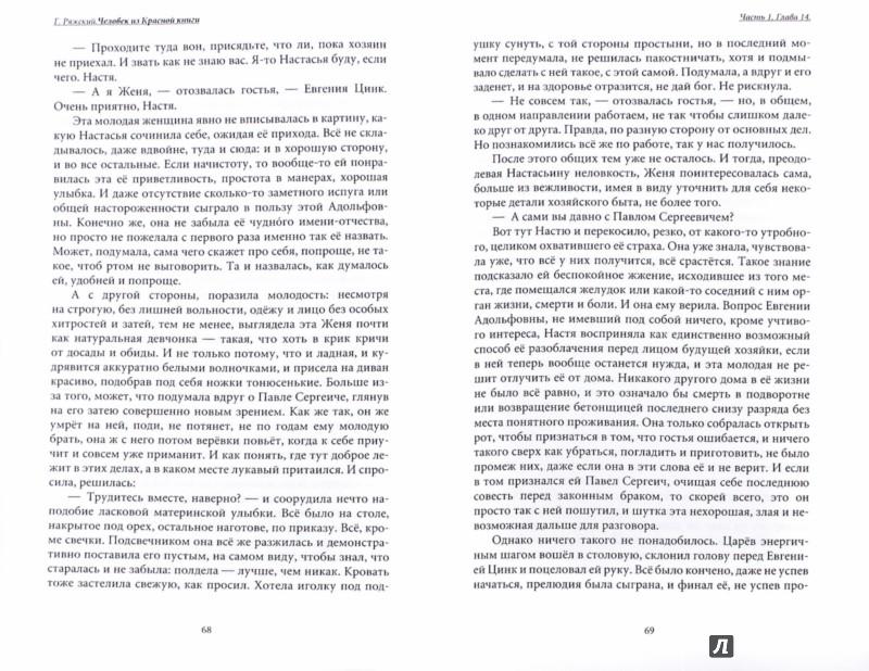 Иллюстрация 1 из 4 для Человек из красной книги - Григорий Ряжский | Лабиринт - книги. Источник: Лабиринт