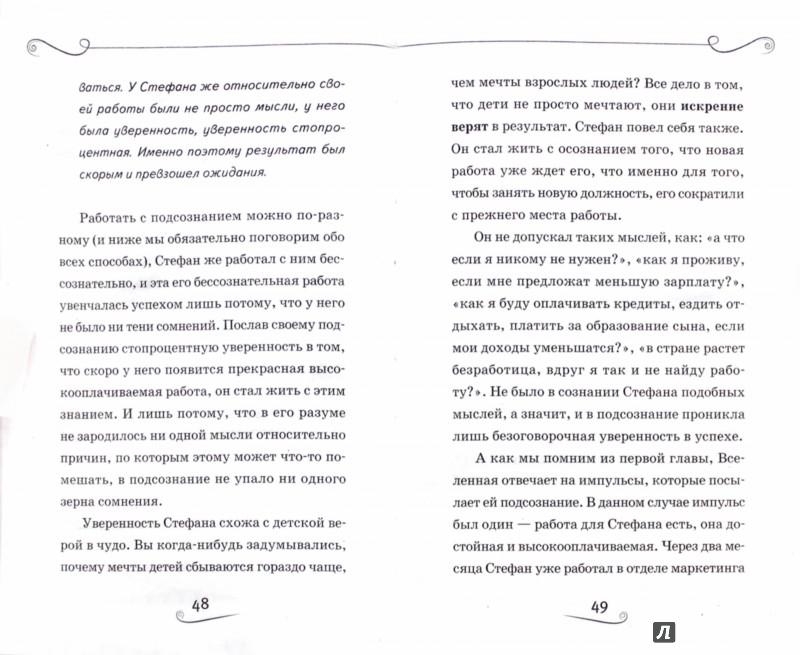 Иллюстрация 1 из 6 для Тренинг по Джозефу Мэрфи. Сила подсознания - Александр Бронштейн   Лабиринт - книги. Источник: Лабиринт