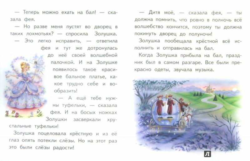 Иллюстрация 1 из 10 для Крупный шрифт. Золушка | Лабиринт - книги. Источник: Лабиринт