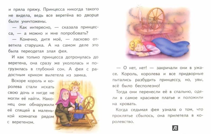 Иллюстрация 1 из 5 для Крупный шрифт. Спящая красавица | Лабиринт - книги. Источник: Лабиринт