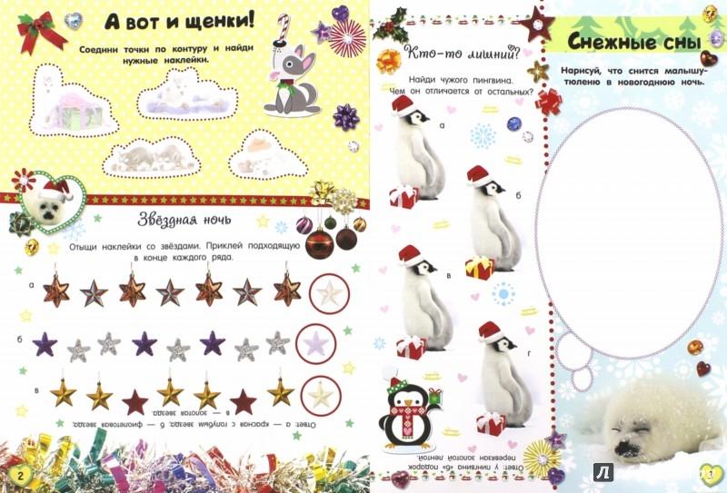 Иллюстрация 1 из 10 для Почеши за ушком! Снежные лапки | Лабиринт - книги. Источник: Лабиринт
