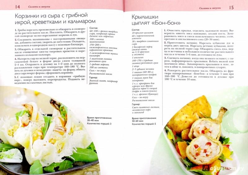 Иллюстрация 1 из 22 для 50 рецептов. Новогодний праздничный стол | Лабиринт - книги. Источник: Лабиринт
