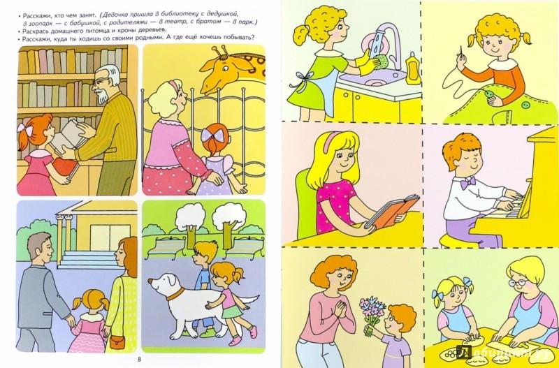 Иллюстрация 1 из 5 для Моя семья. Развивающие задания и игра для детей 3-4 лет. ФГОС - Анна Ковалева | Лабиринт - книги. Источник: Лабиринт