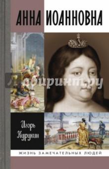 Анна ИоанновнаПолитические деятели, бизнесмены<br>В судьбе Анны Иоанновны было немало крутых поворотов: природную русскую царевну, племянницу Петра I, по его воле выдали замуж за иноземного принца, полжизни провела она бедной вдовствующей герцогиней в европейском захолустье, стала российской императрицей по приглашению вельмож, пытавшихся сделать её номинальной фигурой на троне, но вскоре сумела восстановить самодержавие. Анна не была великим полководцем, прозорливым законодателем или смелым реформатором, но по мере сил способствовала укреплению величия созданной Петром империи, раздвинула её границы и сформировала надёжную и работоспособную структуру управления. При необразованной государыне был основан кадетский корпус, открыто балетное училище и началось создание русского литературного языка.<br>Книга доктора исторических наук Игоря Курукина, написанная на основе документов, рассказывает о правлении единственной русской императрицы, по иронии судьбы традиционно называемом эпохой иностранного засилья.<br>