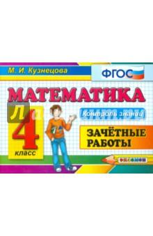 Математика. 4 класс. Зачетные работы. ФГОС