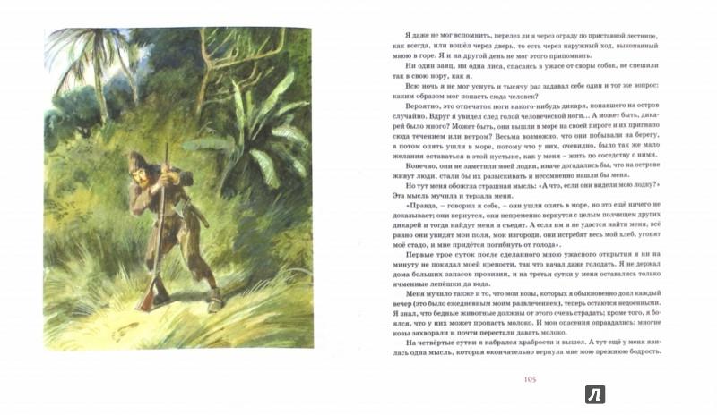 Иллюстрация 1 из 18 для Жизнь и удивительные приключения морехода Робинзона Крузо - Даниель Дефо   Лабиринт - книги. Источник: Лабиринт