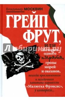 Грейп Фрут, или История одного пирата…