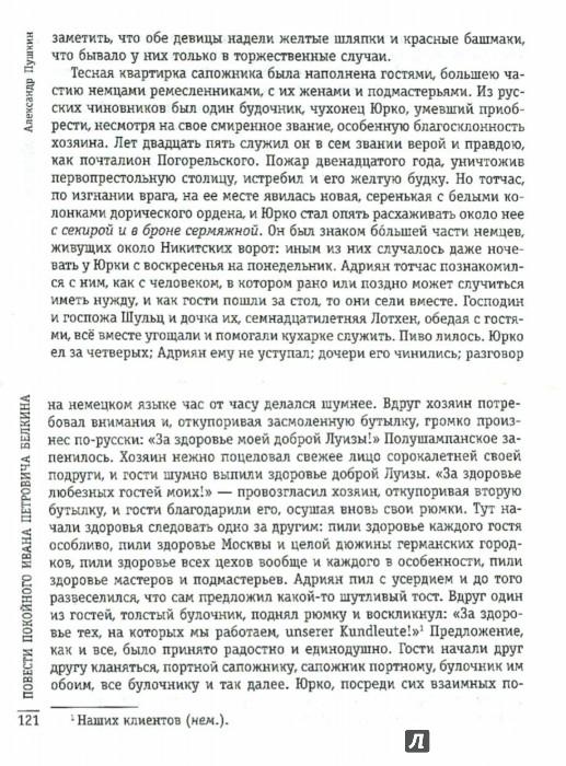 Иллюстрация 1 из 6 для Капитанская дочка и другие произведения - Александр Пушкин | Лабиринт - книги. Источник: Лабиринт