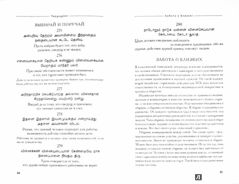 Иллюстрация 1 из 6 для Тирукурал. Священная книга тамильской мудрости   Лабиринт - книги. Источник: Лабиринт