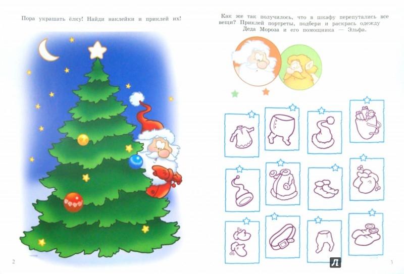 Иллюстрация 1 из 28 для Светящиеся наклейки. Каникулы с Дедом Морозом | Лабиринт - книги. Источник: Лабиринт