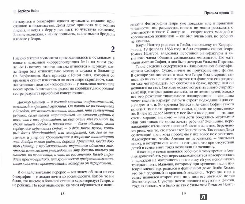 Иллюстрация 1 из 6 для Правила крови - Барбара Вайн   Лабиринт - книги. Источник: Лабиринт