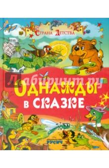 Однажды в сказкеСказки отечественных писателей<br>Сборник детских рассказов Однажды в сказке.<br>Для чтения взрослыми детям.<br>