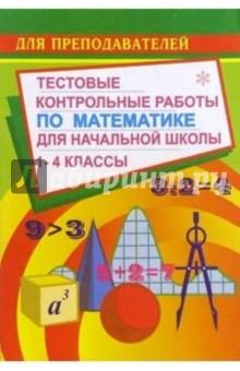 Цыкина Н. А. Тестовые контольные работы по математике для начальной школы (1-4 классы)