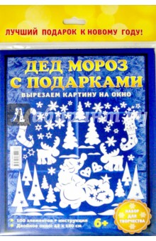 "Набор для творчества ""Дед Мороз с подарками"""