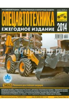 Спецавтотехника-2014. Ежегодное изданиеЭнциклопедии автомобилей<br>Вашему вниманию предлагается ежегодное издание Спецавтотехника за 2014 год.<br>