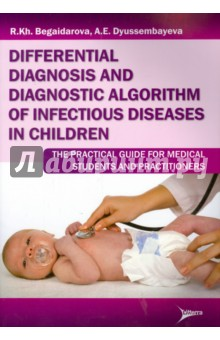 Differential diagnosis and diagnostic algorithm of infectious diseases in children: The Practical GuПедиатрия<br>This practical guide presents algorithms of diagnosis and differential diagnosis of the most common infectious diseases in children. The algorithmic approach of this handbookhelpsto assess the clinical situ­ation and the material presented in the form of diagrams allows exploring the key issues easier, finding answers to questions quickly and making an effective clinical decision.<br>The book will be useful for both medical students and practitioners.<br>