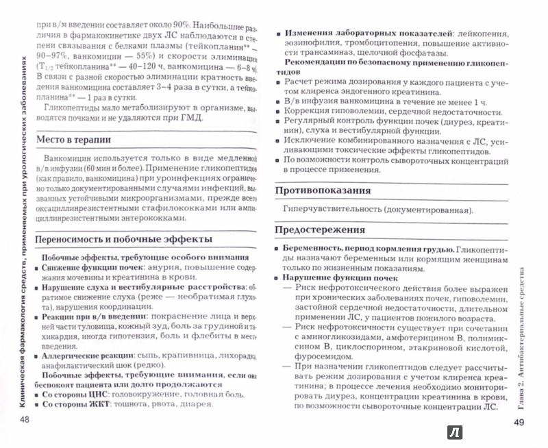 Compendium - Лопаткин