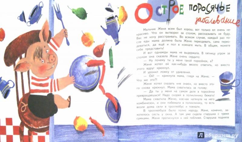 Иллюстрация 1 из 20 для Нехочукин и другие - Марина Потоцкая   Лабиринт - книги. Источник: Лабиринт