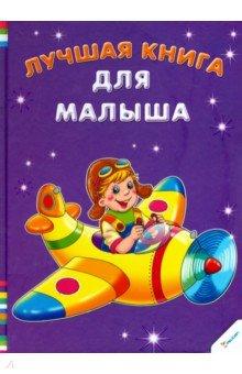 Лучшая книга для малышаЗнакомство с миром вокруг нас<br>Вы держите в руках первый учебник малыша. Забавные стихотворения, русская и английская азбуки, задания на развитие мышления, тренировочные упражнения на определение формы, размера и цвета, счет - все это ребенок легко освоит с этой книгой. А правила дорожного движения, изложенные в стихах и оформленные яркими иллюстрациями, кроха с удовольствием выучит и запомнит навсегда.<br>