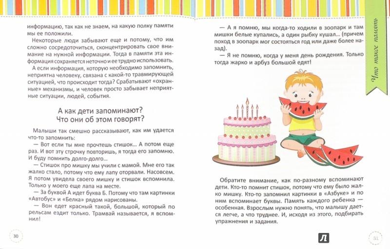 Иллюстрация 1 из 6 для Раз, два, три, четыре, пять, мне легко запоминать... - Наталья Чуб | Лабиринт - книги. Источник: Лабиринт