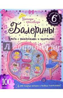 Умницы-красавицы. БалериныКроссворды и головоломки<br>Книга с наклейками и заданиями.<br>Балерины - красавицы и умницы! - приглашают тебя на концерт. Открой эту волшебную книгу, и окажешься в мире балета! Тебя ждут веселые задания и головоломки, а еще - чудесные наклейки с балеринами.<br>Для детей 4-6 лет.<br>