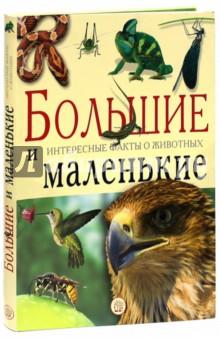 Большие и маленькие. Интересные факты о животныхЖивотный и растительный мир<br>В этой книге собраны удивительные факты о животных и их повадках. Здесь можно узнать о птицах, которые живут в норах, и рыбах, которые летают, котах-хвастунах и обезьянках-санитарах, рыбах-музыкантах и зеленых медведях.<br>Для детей 5-7 лет.<br>