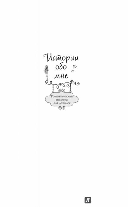 Иллюстрация 1 из 30 для Ключик к мечте - Екатерина Неволина | Лабиринт - книги. Источник: Лабиринт