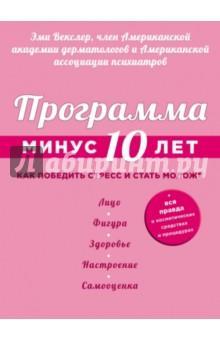 """Программа """"Минус 10 лет"""". Как победить стресс и стать моложе"""